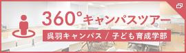 360°キャンパスツアー 呉羽キャンパス/子ども育成学部