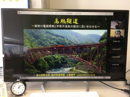 上坂先生に作成いただいた発表資料のタイトル。(撮影場所:筆者研究室)